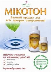 Микотон- идеальный сорбент для очистки организма от шлаков и я