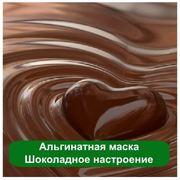 Купить Альгинатная маска Шоколадное настроение